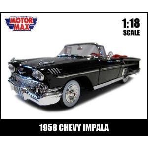 1/18箱入ダイキャストミニカー 1958 CHEVY IMPALA CONV.(ブラック) 58年 シェビーインパラ コンバーチブル アメ車 MOTORMAX|aicamu