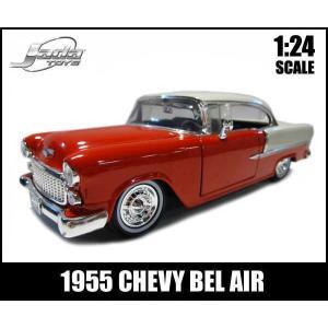 ミニカー 1/24 箱入り 1955 CHEVY BELAIR レッド/ホワイト ベルエア アメ車 ローライダー|aicamu
