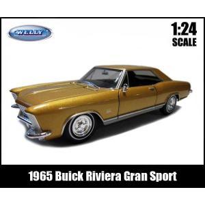 ミニカー 1/24 箱入り 1965 Buick Riviera Gran Sport(シャンパンゴールド) ビュイックリビエラ グランスポーツ|aicamu