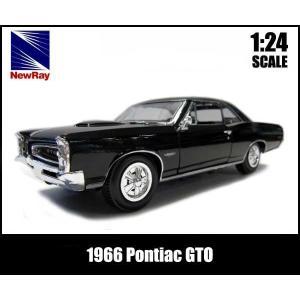1/24 ミニカー 1966 Pontiac GTO(ブラック) 66年 ポンティアック GTO アメ車 NewRay社製 aicamu