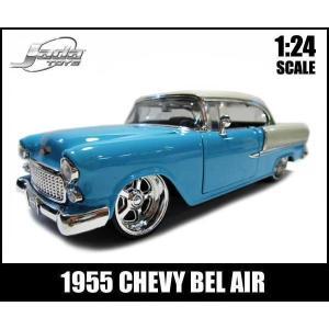 1/24 箱入り ミニカー 1955 CHEVY BELAIR 大径 ターコイズ/ホワイト シェビーベルエア アメ車 ローライダー|aicamu
