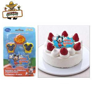 ミッキーマウス パーティーキャンドルセット(4ピース) バースデー飾り お誕生日ケーキ ネコポス発送可能|aicamu