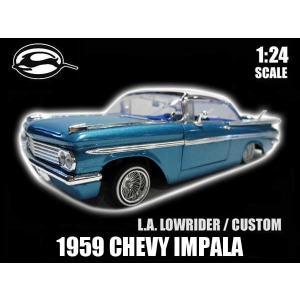 1/24 箱入り ミニカー 1959 CHEVY IMPALA(メタリックブルー/ホワイト) リアルデイトンカスタム シボレーインパラ アメ車 ローライダー|aicamu