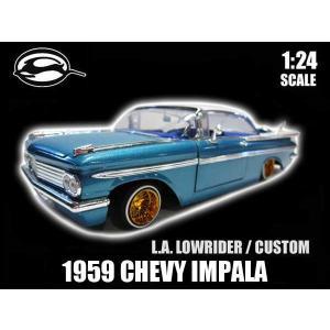 1/24 ミニカー 1959 CHEVY IMPALA(メタリックブルー/ホワイト) リアルゴールドデイトンカスタム シボレーインパラ アメ車 ローライダー|aicamu