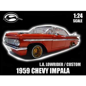 1/24 箱入り ミニカー 1959 CHEVY IMPALA(レッド/ホワイト) リアルゴールドデイトンカスタム シボレーインパラ アメ車 ローライダー|aicamu