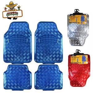 メタリック 4ピース カーフロアマット(全3色) 車内 カーマット アメ車 トラック 汎用|aicamu