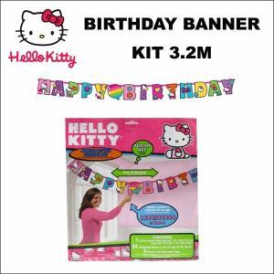 ハローキティ グッズ BIRTHDAY BANNER KIT(3.2m)お誕生日 パーティー 装飾 飾り デコレーション|aicamu