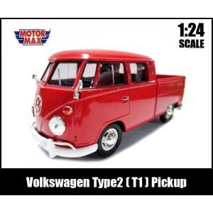 1/24 ミニカー Volkswagen Type2(T1)Pickup(レッド) フォルクスワーゲンピックアップ MOTORMAX|aicamu