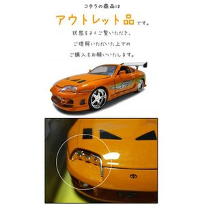 【アウトレット品】1/24 ワイルドスピード ミニカー 箱入り Brian's TOYOTA SUPRA オレンジ トヨタスープラ アメ車|aicamu