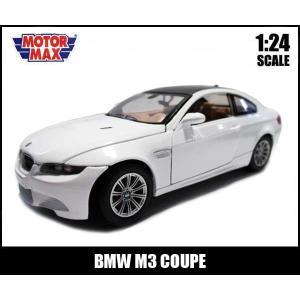 1/24 箱入り ミニカー BMW M3 COUPE ホワイト クーペ MOTORMAX|aicamu