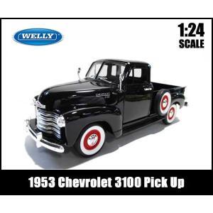 ミニカー 1/24 箱入り 1953 CHEVROLET 3100 PICKUP(ブラック) シェビー シボレー ピックアップ WELLY社製|aicamu