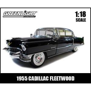 1/18 箱入り ミニカー 1955 CADILLAC FLEETWOOD(ブラック) キャデラック フリートウッド ダイキャスト アメ車|aicamu