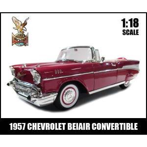 1/18 箱入り ミニカー 1957 CHEVROLET BELAIR CONVERTIBLE(コーラルレッド) シボレーベルエア アメ車 コンバーチブル ローライダー|aicamu