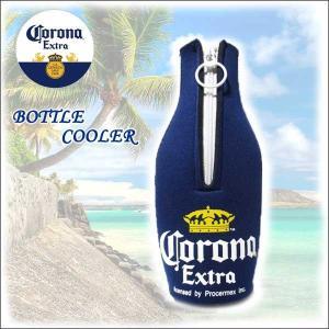 ボトルクーラー CORONA EXTRA(メキシコ製)ビン ホルダー ビールやドリンクを保冷できる コロナエキストラ ボトルケース|aicamu