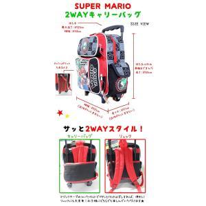 スーパーマリオ 2WAYキャリーバッグ(35cm)リュックサック バックパック 遠足・子供用 習い事に MARIO小学校小学生旅行|aicamu|02