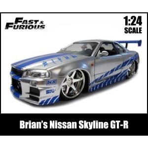 箱傷みあり ミニカー 1/24  箱入り ワイルドスピード Brian's Nissan Skyline GT-R R34 シルバー スカイライン アメ車|aicamu