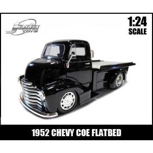 ミニカー 1/24 箱入り 1952 CHEVY COE FLATBED (ブラック)  シェビー ピックアップ アメ車 JadaToys aicamu