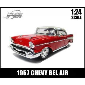 1/24 ミニカー 1957 CHEVY BEL AIR レッド シェビー ベルエア ローライダー ミニカー アメ車 Jada Toys|aicamu