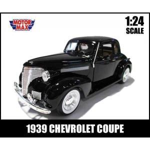 1/24 ミニカー 1939 CHEVROLET COUPE ブラック シボレークーペ ダイキャスト MOTOR MAX|aicamu