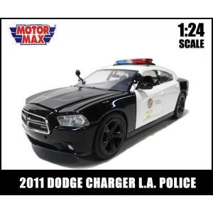 1/24 ミニカー 2011 DODGE CHARGER PURSUIT L.A.POLICE DEPT. ダッジ チャ−ジャー ロサンゼルス ポリス パトカー MOTORMAX|aicamu