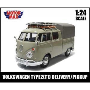 ミニカー 1/24 箱入り Volkswagen Type2(T1)Delivery/Pickup(ベージュ) VW フォルクスワーゲン ピックアップ アメ車 MOTORMAX|aicamu