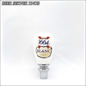 新品 ビアサーバーノブ 1664 BLANC(全長:約12cm) 未加工品 クローネンブルグ ブラン オートパーツ シフトノブ アメリカ直輸入品|aicamu