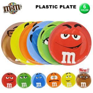 m&m's プラスチックプレート お皿(全3色) グッズ ランチプレート 食器 皿 アメリカ直輸入 公式ライセンス品 キャラクターグッズ エムアンドエムズ aicamu