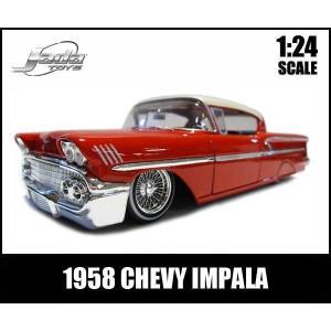 ミニカー 1/24 1958 CHEVY IMPALA ワイヤーホイール (レッド) シェビー シボレー インパラ アメ車 ダイキャスト JADA TOYS|aicamu