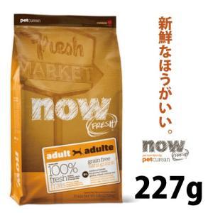 ナウフレッシュ アダルト 227g (ドッグフード ドライフード 犬用品)