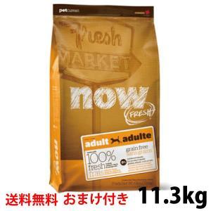 おやつサプリをプレゼント中!NOW FRESH ナウフレッシュ アダルト 11.3kg*おやつサプリは選べません。 (ドッグフード ドライフード )