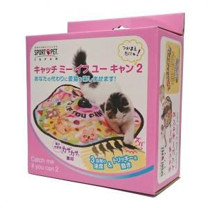 キャッチミーイフユーキャン2 猫 おもちゃ ディーカルチャー SPORT PET|aicarrot