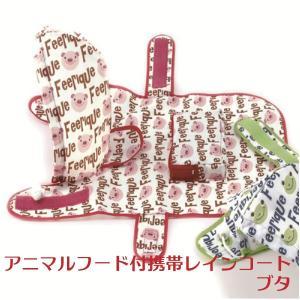 犬 レインコート 雨具 アニマルフード付携帯レインコート ブタ SS/S/M/L|aicarrot