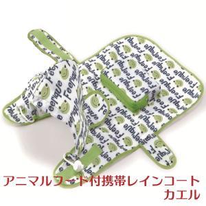 犬 レインコート 雨具 アニマルフード付携帯レインコート カエル SS/S/M/L|aicarrot