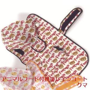 犬 レインコート 雨具 アニマルフード付携帯レインコート クマ SS/S/M/L|aicarrot