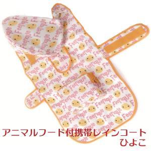 犬 レインコート 雨具 アニマルフード付携帯レインコート ヒヨコ SS/S/M/L|aicarrot