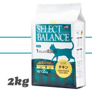 セレクトバランス アダルト チキン 成猫用 小粒 2kg キャットフード|aicarrot