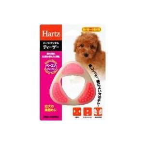 ハーツHartz デンタル ティーザー 超小型〜小型犬用 ( おもちゃ ボール しつけ 犬用品 )