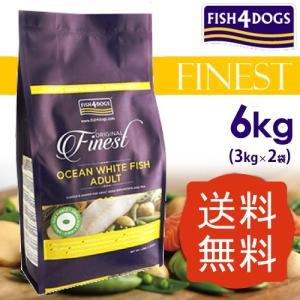 フィッシュ4ドッグ ファイネスト オーシャンホワイトフィッシュ 3kg×2袋【Fish4Dog FINEST 正規品 ドッグフード 成犬 シニア犬 グレインフリー 穀物不使用 】|aicarrot