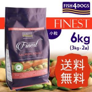 フィッシュ4ドッグ ファイネスト サーモン 小粒 3kg×2袋※パッケージ順次変更【Fish4Dog FINEST 正規品 ドッグフード 成犬 シニア グレインフリー 穀物不使用】|aicarrot