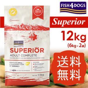 フィッシュ4ドッグ スーペリア アダルト 12kg(6kg×2袋)ビィプラスおやつサプリプレゼント中! 送料無料|aicarrot