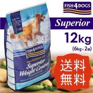 フィッシュ4ドッグ スーペリア ウェイトコントロール 12kg(6kg×2袋) ビィプラスおやつサプリプレゼント中!送料無料|aicarrot