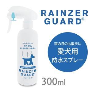 レインザーガード 300ml レインコート 雨具 撥水 あすつく|aicarrot