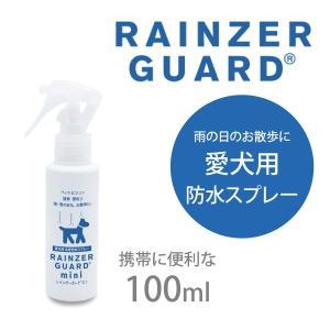 レインザーガード(愛犬用全身防水スプレー) 100ml 犬 レインコート 雨具 撥水 防水 梅雨 あす楽|aicarrot
