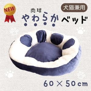 【犬 猫 ベッド ペット あったか】肉球やわらかベッド/ネイビー 送料 350円|aicarrot