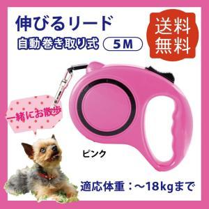 【犬 伸縮リード】伸びるリード 一緒にお散歩《テープタイプ 小型犬〜中型犬用》/ピンク 最長5m 体重〜18kgまで|aicarrot