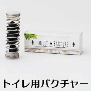 トイレ用 バクチャー BAKTURE 微生物活性材 水質改善 土壌改善 臭気対策