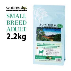 アボダーム スモールブリード アダルト 2.2kg  (ドッグフード ドライフード セール)