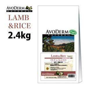 アボダーム ラム&ライス 2.4kg  ドッグフード|aicarrot