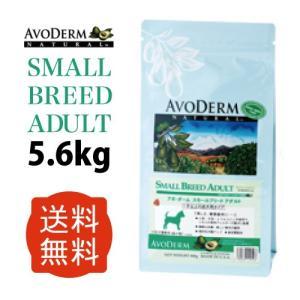 アボダーム スモールブリード アダルト 5.6kg|aicarrot