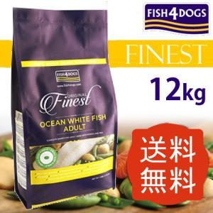 フィッシュ4ドッグ ファイネスト オーシャンホワイトフィッシュ 12kg 【送料無料】ビィプラスおやつサプリ|aicarrot